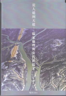 從人道到天道--儒家倫理與當代新儒家