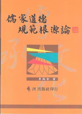 儒家道德規範根源論