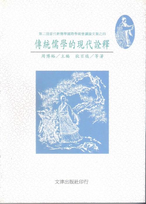 傳統儒學的現代詮釋 001