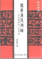儒學源流溯始--古代儒家的心性思想