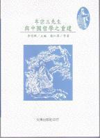 牟宗三先生與中國哲學的重建(論文集)