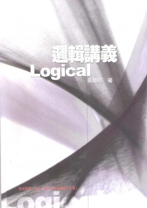 邏輯講義 001
