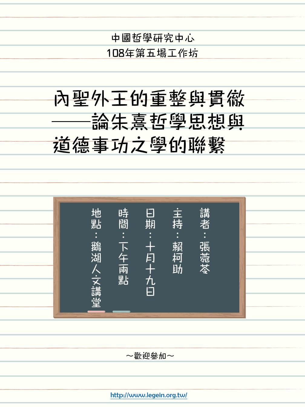 108年度第五次工作坊:內聖外王的重整與貫徹──論朱熹哲學思想與道德事功之學的聯繫