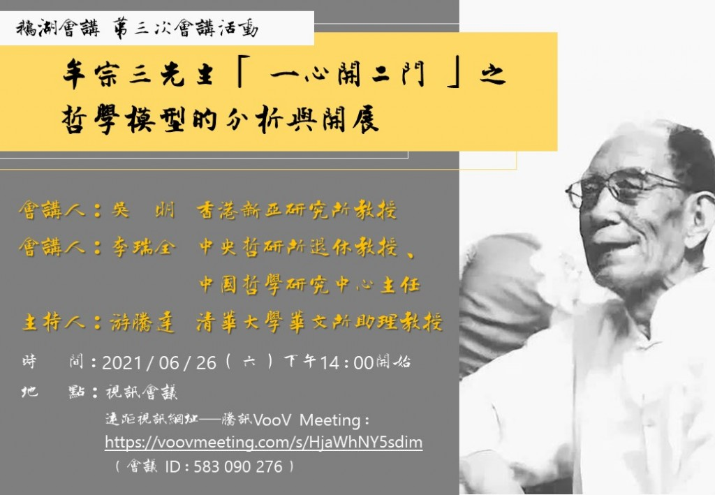 牟宗三先生「一心開二門」之哲學模型的分析與開展 海報